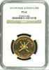 1395 Muscat Oman 1975 Gold Set 3 Coins 25, 50, 100 Baisa NGC PF64-62 Mintage-350