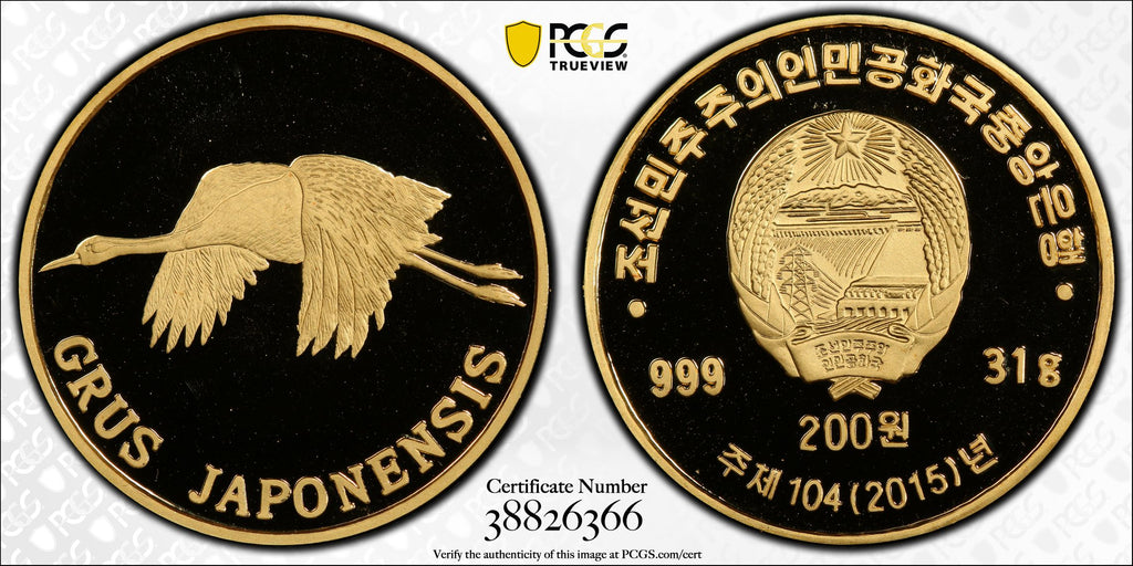 North Korea 2015 Red-Crowned Crane 200 Won Coin