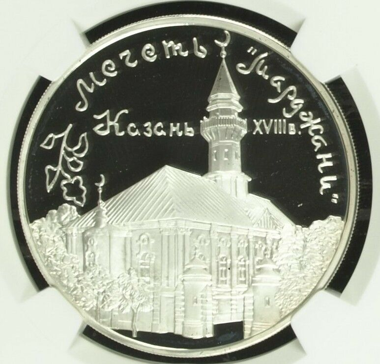 Russia 1999 M Silver Coin 3 Rouble NGC PF 67 Ultra Cameo Mardjany Mosque Kazan