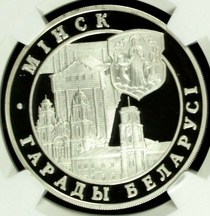 1999 Belarus Silver 20 Roubles Minsk City NGC PF69 Cities of Belarus Mint. 2000