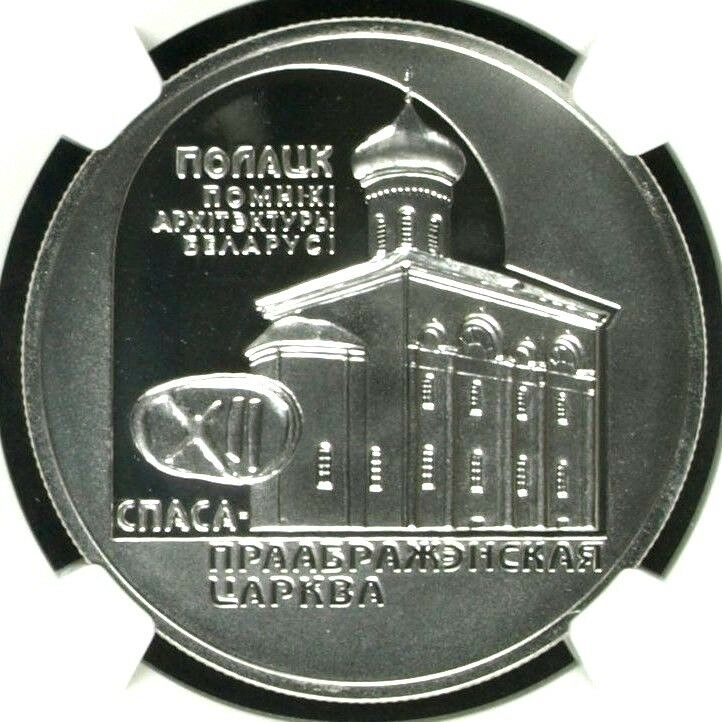 2003 Belarus Silver 20 Roubles Church of The Savior and Transfiguration NGC PF68