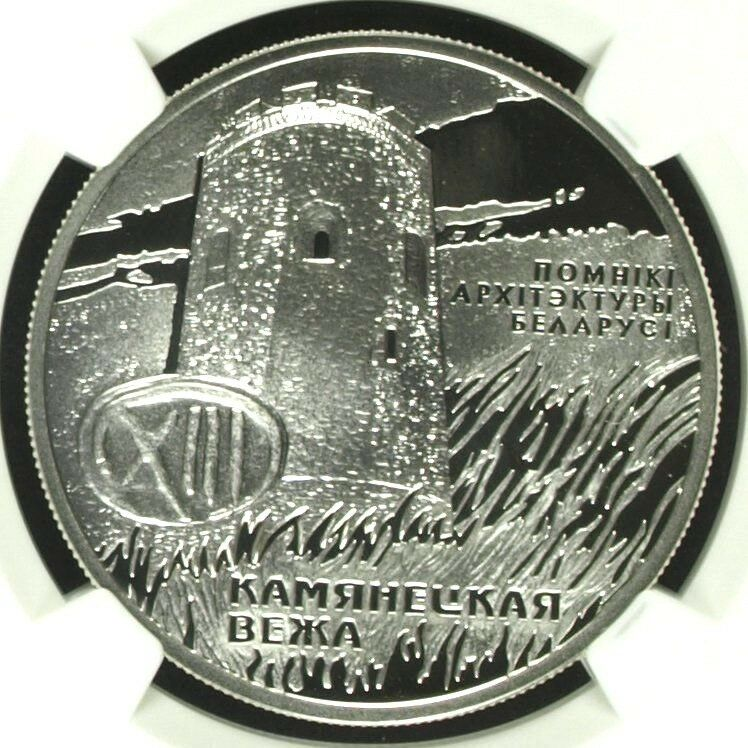 2001 Belarus Silver Coin 20 Roubles Tower of Kamyantes NGC PF69 Low Mintage