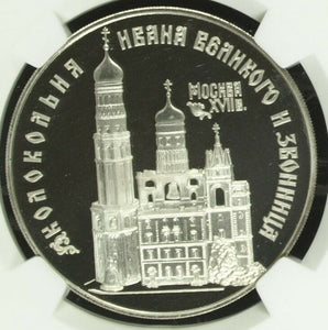 Russia 1993 Silver Coin 3 Roubles Ivan The Great Cathedral Moscow NGC PF67 UC