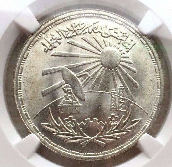 Egypt AH1401 1981 Silver Coin Pound Scientists' Day Sun Satellite NGC MS66