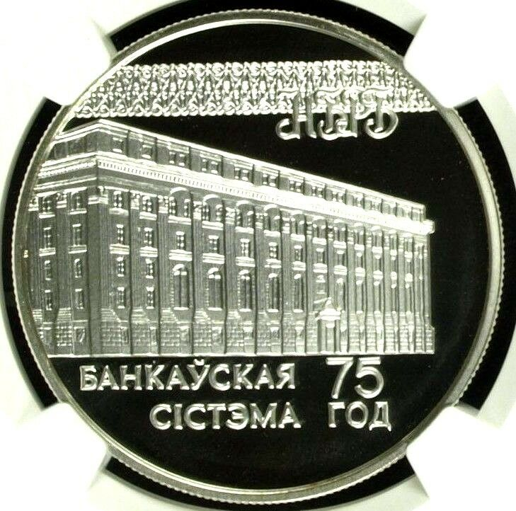 1997 Belarus Silver 20 Roubles 75th Anniversary Banking System NGC PF68 Low Mint