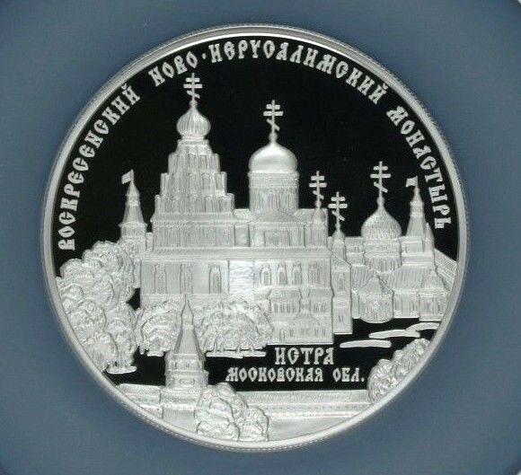 2012 Russia 25 Roubles 5oz Silver Voskresensky New Jerusalem Monastery NGC PF70