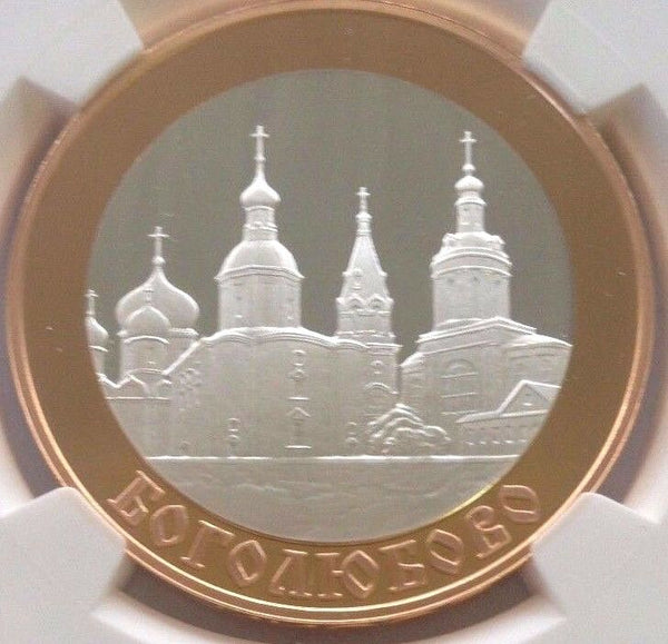 Russia 2006 Gold/Silver Coin 5 Roubles Bogolyubovo Township NGC PF69 Low Mint.