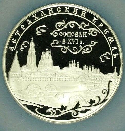 2008 Russia 5oz Silver Coin 25 Roubles Astrakhan Kremlin NGC PF69 Low Mintage
