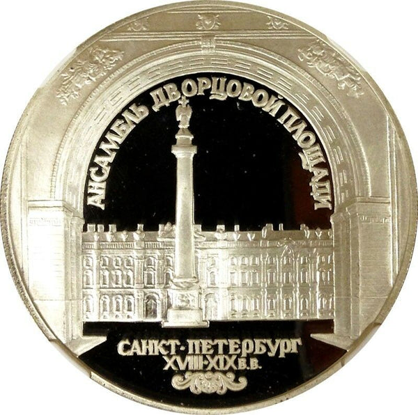 Russia 1996 Silver Coin 3 Rubles Alexander Column NGC Winter Palace St.Peters