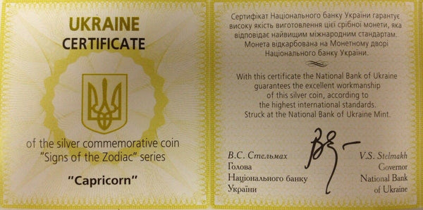Ukraine 2007 Silver 5 Hryven Signs of the Zodiac Capricorn NGC PF69 Low Mintage
