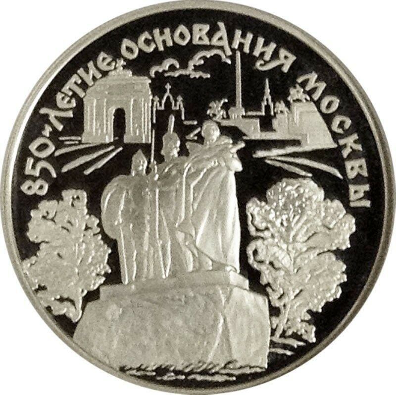 1997 Russia Silver Coin 25R 850th Moscow Anniversary NGC PF 68 Low Mintage 5000