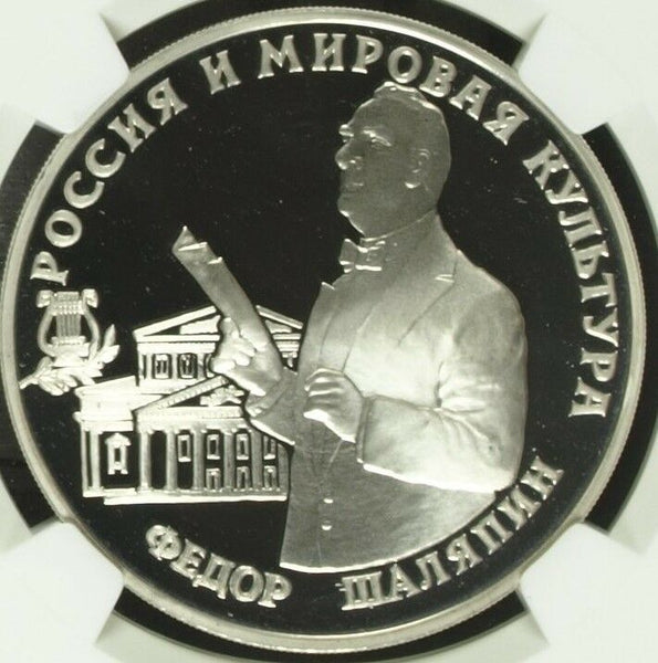 Russia 1993 Silver 3 Rouble Coin Fedor Schalyapin Graded by NGC PF68 Ultra Cameo