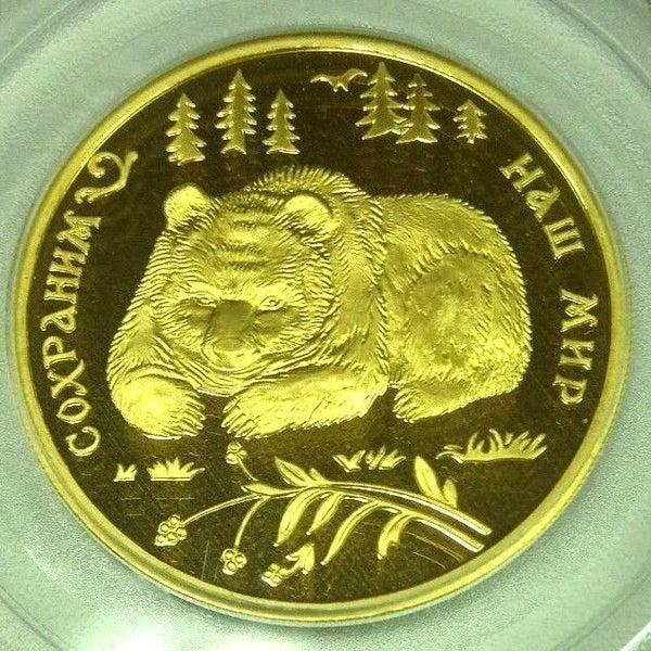 1993 Russia Proof 1/2 Oz Gold 100 Roubles Brown Bear Wildlife PCGS PR68 Rare