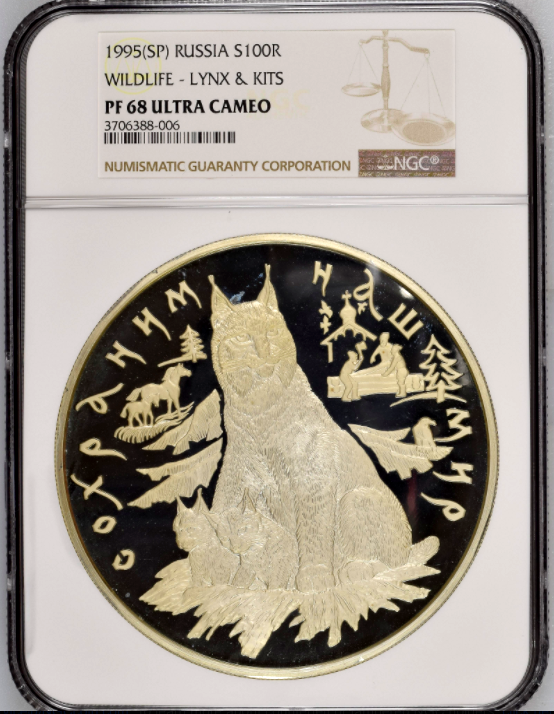 1995 Russia Silver 1 kilo Coin 100 Rubles Wildlife Lynx NGC PF69 Mintage-1000
