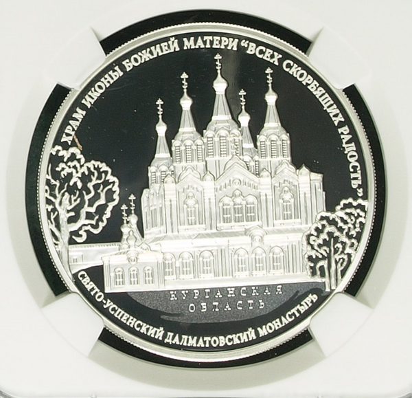2015 SP Russia Silver Coin 3 Roubles Temple of Virgin's Icon Church NGC PF69