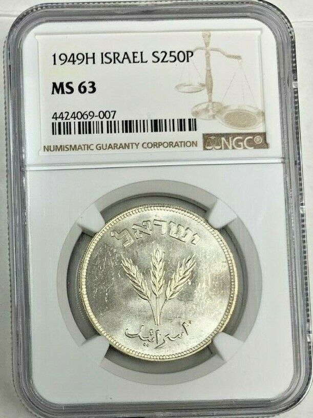 Israel 1949 Silver 250 Pruta NGC MS63 Not placed into circulation Low Mintage