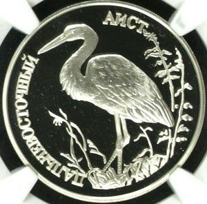 Russia 1995 Silver Rouble Oriental Stork Red Book Wildlife Bird  Y#446 NGC PF68