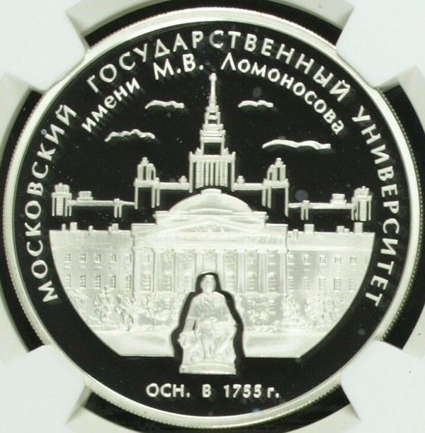 Russia 2005 Silver Coin 3 Roubles Moscow Lomonosov University NGC PF67
