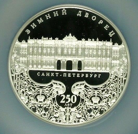 2012 Russia 25 Roubles 5 oz Silver Winter Place St Petersburg NGC PF70 Rare