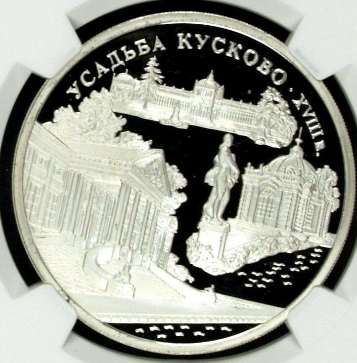 Russia 1999 Silver Coin 3 Roubles Estada Kuskovo Palace Y#645 NGC PF68 UC
