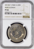 Muscat Oman 1367//1948 Silver Proof 1/2 Dhofari Rial NGC PF66 Mintage-400