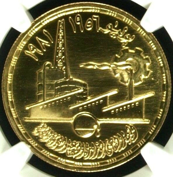 Egypt 1401/1981 Gold 5 Pounds 25th Anniv. Ministry of Industry NGC MS66 Pop 1.