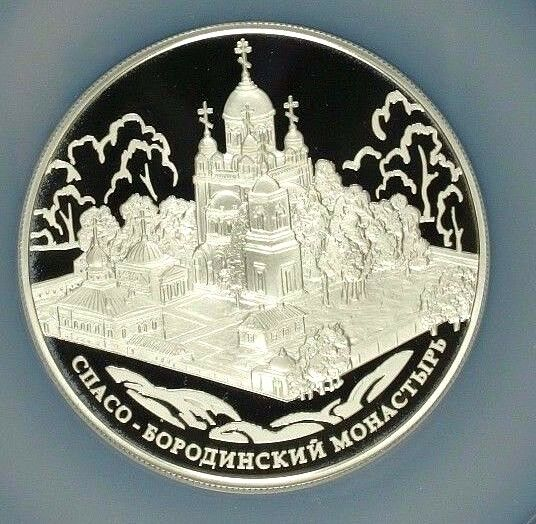 2012 Russia 25 Rouble Silver Spaso Borodinsky Monastery Moscow District NGC PF69