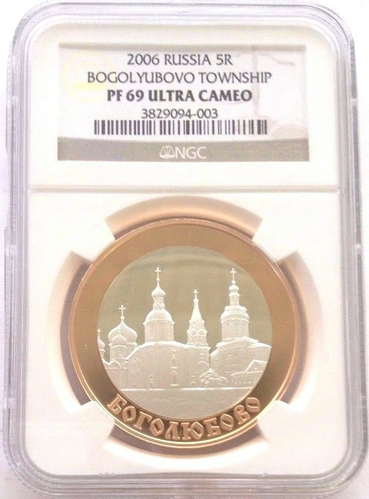 Russia 2006 Gold/Silver Coin 5 Roubles Bogolyubovo Township NGC PF69 Low Mintage