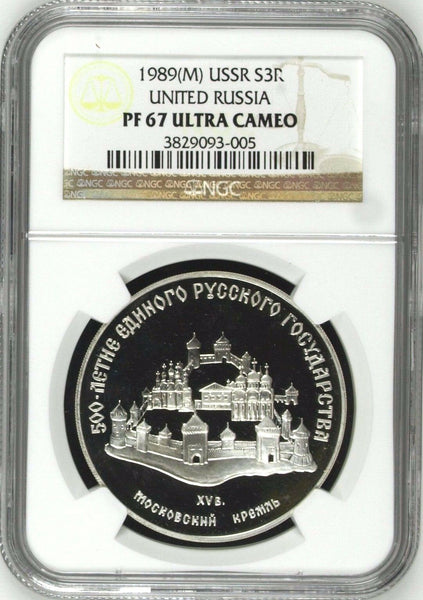 USSR 1989 Silver Coin 3 Roubles United Russia Moscow Kremlin NGC PF67 Y#222