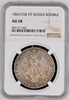 Russia Rouble 1841 CNB СПБ Silver Coin NGC AU58 Minted in St. Petersburg