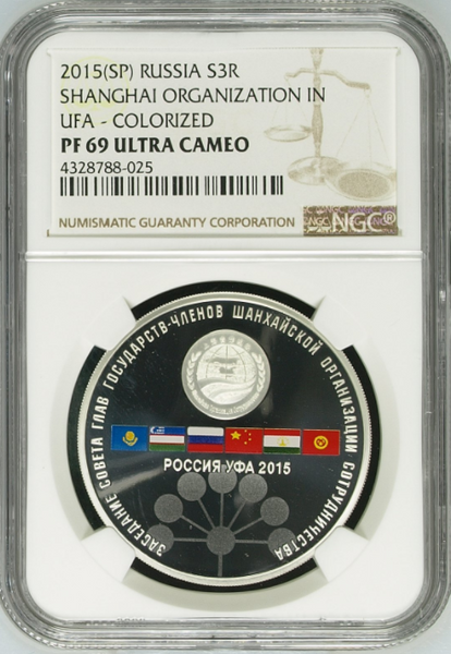 2015 SP Russia 1oz Silver 3 Roubles Shanghai Organisation Ufa Colorized NGC PF69