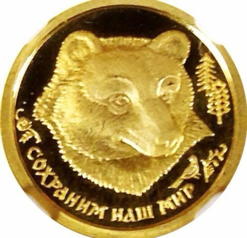 Very Rare 1993 Russia Gold Coin 25 Roubles Brown Bear Wildlife NGC PF70