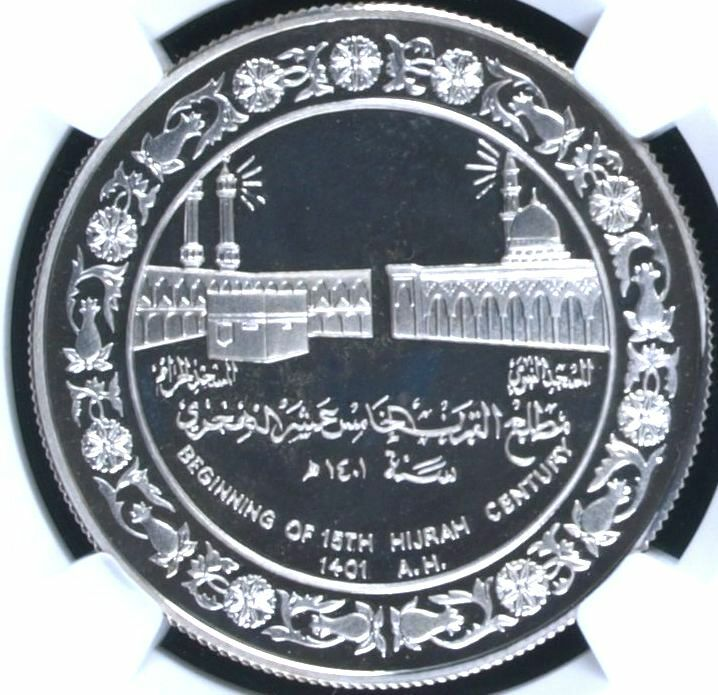 Kuwait 1401 1981 Silver 5 Dinars 15th Century of the Hijira NGC PF67 Low Mintage