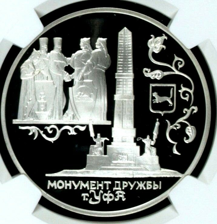 Russia 1999 Silver Coin 3 Roubles Ufa Friendship Monument NGC PF68 Rare