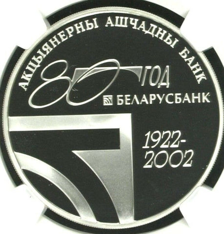 2002 Belarus Silver 20 Roubles National Savings Bank 80th Anniversary NGC PF69