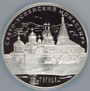 Russia 2013 Silver 25 Rubles Roubles St. Assumption Monastery 5oz NGC PF69 RARE