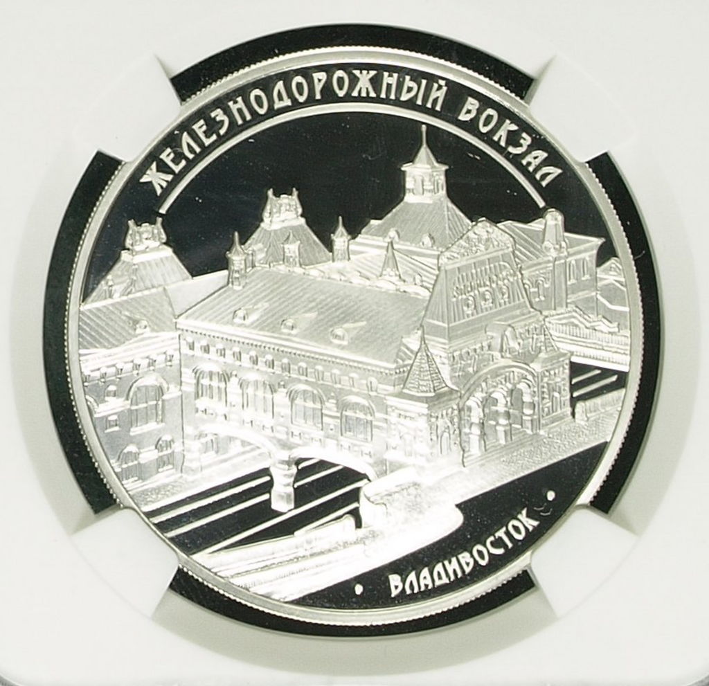 2015 M Russia Silver Coin 3 Roubles Railway Station City of Vladivostok NGC PF69