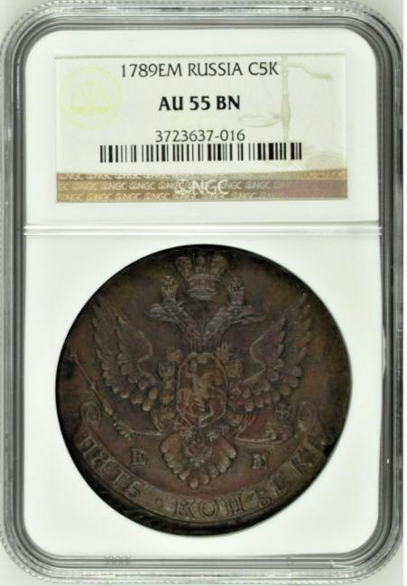 Russia 1789 EM Cooper Coin 5 Kopeks Catherine the Great C# 59.3 NGC AU55