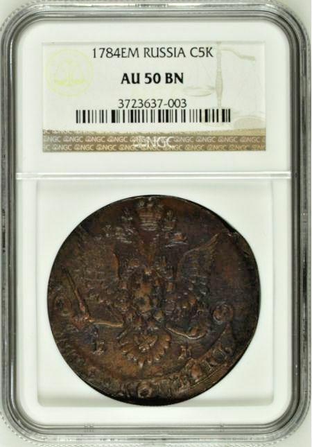 Russia Empire 1784 EM Cooper 5 Kopeks Catherine the Great Bitkin#635 NGC AU50