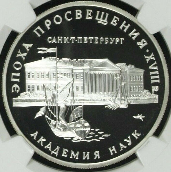 Russia 1992 Silver 3 Roubles St. Petersburg Academy of Science Ship NGC PF68