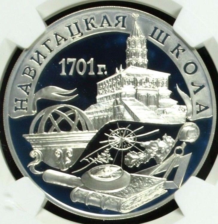Russia 2001 Silver 3 Roubles 300th Anniversary of Navigation School NGC PF68