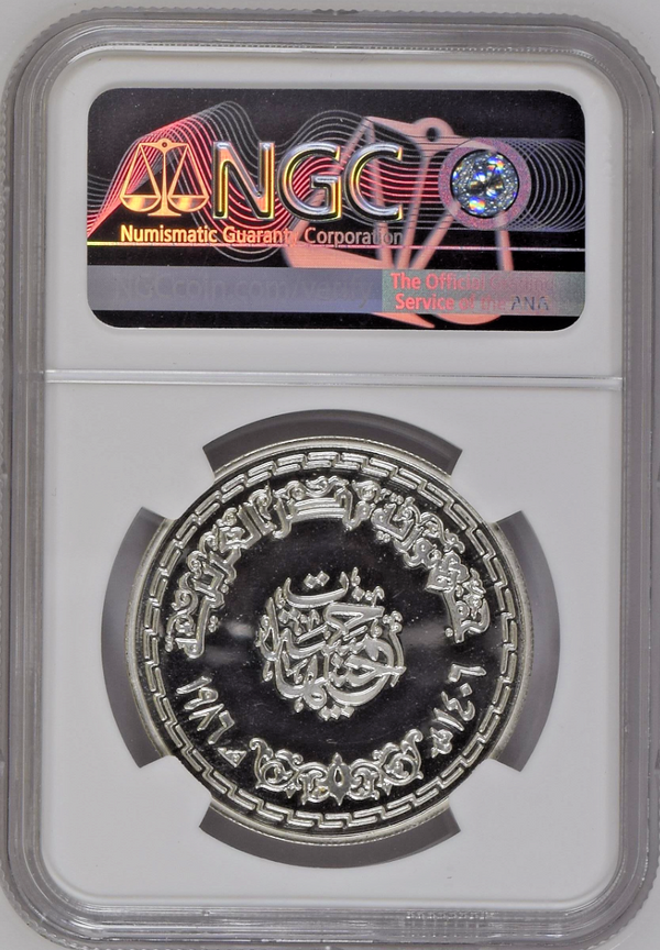 Egypt AH1406 1986 Silver 5 Pounds Holy Kabob Mecca NGC PF69 Top Pop