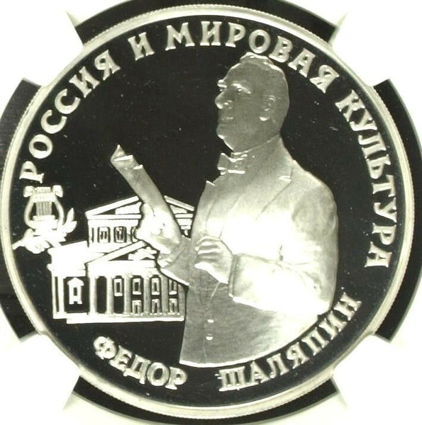 Russia 1993 Silver 3 Rouble Coin Fedor Schalyapin Graded by NGC PF67 Ultra Cameo