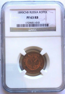 Rare 1890 Russia CNB Kopek Proof Coin СПБ NGC PF63 Highest Grade