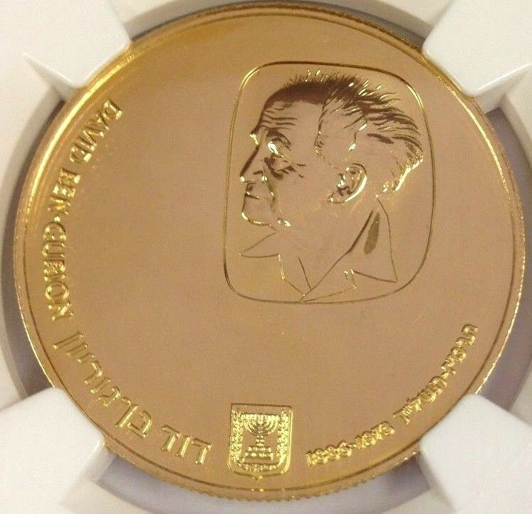 Israel 1974 Large Gold Coin 500 Lirot David Ben Gurion Menorah NGC PF 65