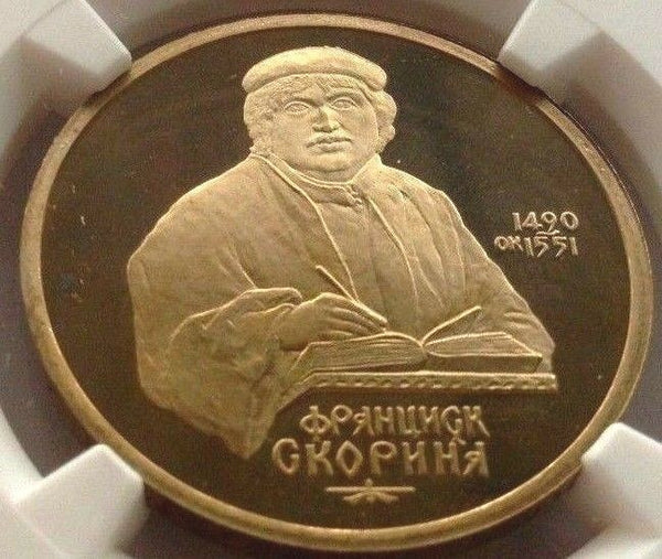 1990 USSR 1 Rouble 500th Anniversary Birth of Francisk Scorina NGC PF67 Russia