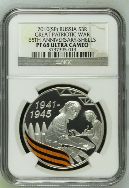 Russia 2010 Silver 3 Roubles Great Patriotic War WWII Shells Colorized NGC PF68