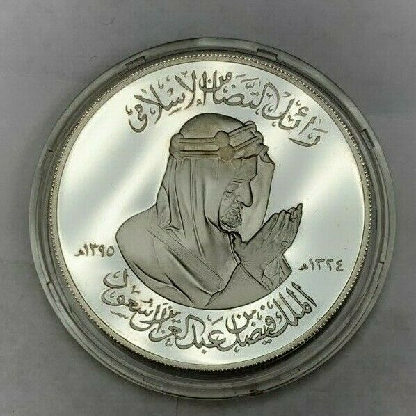 1395 Saudi Arabia Silver Medal Death of King Faisal bin Abdulaziz Al Saud Prayer