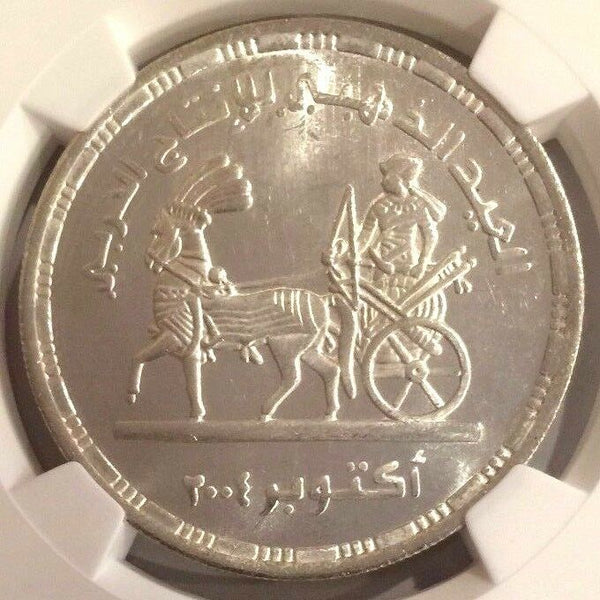 Egypt 2004 Silver 5 Pounds Chariot Military Production Horse Solider NGC MS64