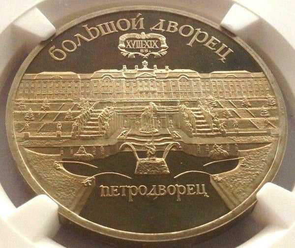 1990 USSR Copper-Nickel 5 Roubles St. Petersburg Palace NGC PF66 Russia Box